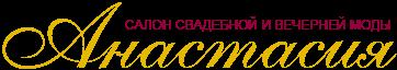 Каталог / Салон свадебной и вечерней моды «Анастасия» г. Хабаровск
